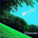 旅に出よう/toshiharu