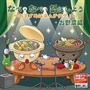 なべ・なべ・鍋にしよう~おすすめはキムチチゲ!~(お野菜編)/AKKO