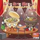 なべ・なべ・鍋にしよう~おすすめはキムチチゲ!~(お肉編)/AKKO