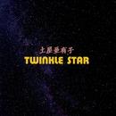 Twinkle Star/土屋亜有子