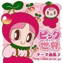 ピンクの世界/マキ&ユミ