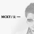 友/MCKT