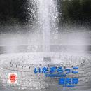 Sound of KYOTO~すきま~/いたずらっこ/亜矢羽