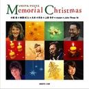 memorial christmas/小坂忠・岩渕まこと・久米小百合(久保田早紀)・上原令子・Asiah・John Three 16