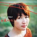 永遠のうた/Silent Sprout