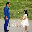 千の花束/ユン・ヘヨン