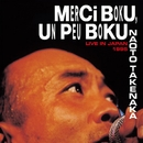 MERUCI BOKU, UN PEU BOKU NAOTO TAKENAKA LIVE IN JAPAN 1995/竹中直人