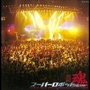 スーパーロボット魂 2003 春の陣/V.A
