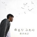 ゆるり ふわり/藤井尚之