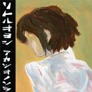 アカツキノソラ/リトルキヨシ