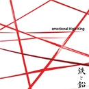 emotional High-King/鉄と鉛