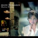モア・ロマンス/平賀 マリカ