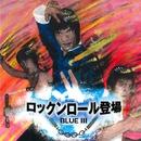 ロックンロール登場/BLUEIII