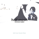 Love Ballade Album Self Cover Vol.3 - half moon/篠原美也子