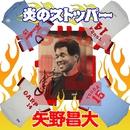 炎のストッパー/矢野昌大