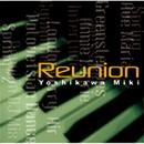 Reunion/吉川みき
