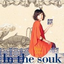 In the souk/瓜生明希葉
