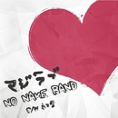 マジラブ/NO NAME BAND
