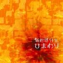 ひまわり/新世界リチウム
