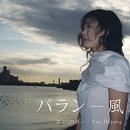 パラン - 風/ユン・ヘヨン