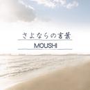さよならの言葉/MOUSHI