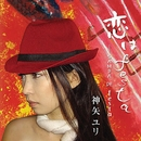 恋はfesta/神矢ユリ