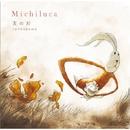 天の川/Michiluca