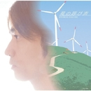 風の呼び声/windy train/樋口了一
