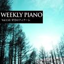 Vol.150 星空のフィナーレ/Weekly Piano