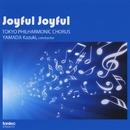 Joyful Joyful 東京混声合唱団愛唱曲集2/東京混声合唱団&山田和樹