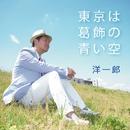 東京は葛飾の青い空/洋一郎