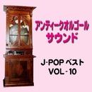 オルゴール J-POPベスト VOL-10/アンティークオルゴールサウンド
