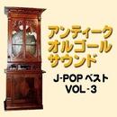 オルゴール J-POPベスト VOL-3/アンティークオルゴールサウンド