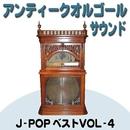 オルゴール J-POPベスト VOL-4/アンティークオルゴールサウンド