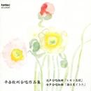 平吉毅州合唱作品集 「レモン哀歌」「海は見てきた」/平松剛一, 渕上千里 & 平松混声合唱団