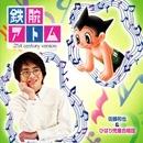 鉄腕アトム(21st century ver.)/佐藤和也&ひばり児童合唱団