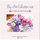 Big Hit Collection Vol 6/オルゴール サウンド コレクション