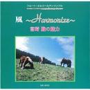 風-Harmonize-/フルート オルゴールアンサンブル