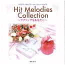 Hit Melodies Collection -ラブソングをあなたに-/アロマ オルゴール ミュージック