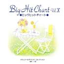 Big Hit Chart Vol.X ビッグヒットチャート/オルゴール サウンド コレクション