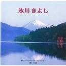 氷川 きよし/オルゴール サウンド コレクション