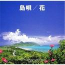 島唄/花/オルゴール サウンド コレクション