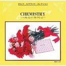 CHEMISTRY -ベストヒットコレクション-/オルゴール サウンド コレクション