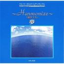夢-Harmonize-/フルート オルゴールアンサンブル