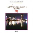響-Harmonize-/フルート オルゴールアンサンブル