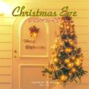 クリスマス イブ/ベルサウンド コレクション