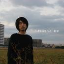 東京 (Bonus Track Version)/ハナイコウヘイ