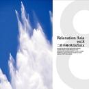 リラクゼーションアジア8~二胡・沖縄の風/Infinix