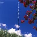 さとうきび畑の想い出 寺島尚彦合唱作品集/平松剛一 & 平松混声合唱団