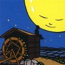 お月さま こんばんは -児童合唱のための日本の唄-/名古屋少年少女合唱団